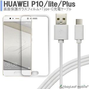 飛散防止 ガラスフィルム huawei P10 lite Plus 液晶保護フィルム スマホ USB Type-C ケーブル 約1m 充電ケーブル USB2.0 Type-c対応充電ケーブル ポイント消化 selectshopbt