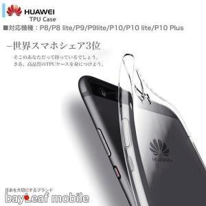 HUAWEI P10 lite Plus 8 9 ケースカバー TPUケース クリアTPUカバー Huaweiケース ファー ポイント消化 selectshopbt