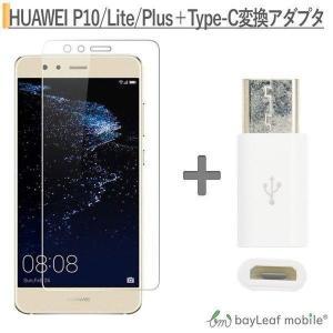 飛散防止 ガラスフィルム huawei P10 lite Plus 液晶保護フィルム 画面保護フィルム Micro USB to Type C 変換アダプタ  56K抵抗使用 ポイント消化 selectshopbt