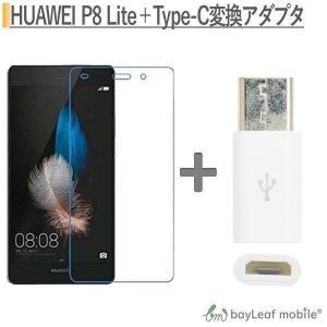 HUAWEI P8 lite 強化ガラス保護フィルム 旭硝子製素材 9H ラウンドエッジ 0.33mm ファーウェイ Micro USB to Type C 変換アダプタ  56K抵抗使用 ポイント消化 selectshopbt