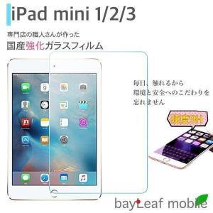 iPad mini1 2 3 ガラスフィルム 硬度9H ミニ ガラスフィルム ガラス 液晶フィルム 保護フィルム 保護シート フィルム 強化ガラス 強化ガラスフィルム|selectshopbt