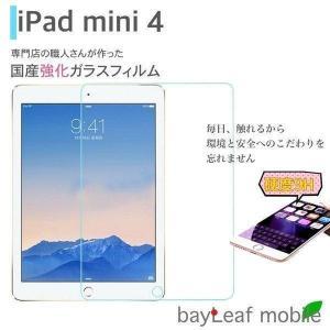 iPad mini4 ミニ4 ガラスフィルム ガラス 液晶フィルム 保護フィルム 保護シート フィルム 強化ガラス 強化ガラスフィルム|selectshopbt