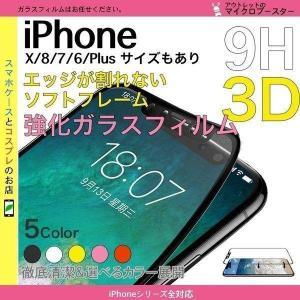 iPhoneX 3D 曲面 強化ガラス ガラスフィルム 全面保護 iPhone6 6s 8 7 Plus 9H 飛散防止 国産 ポイント消化 selectshopbt