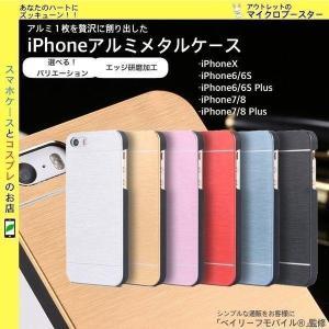 iPhoneX iPhone8 iphone7 iphone ケース カバー クリア メッキ カバーケース シリコンケース ソフトケース 薄型 TPU selectshopbt