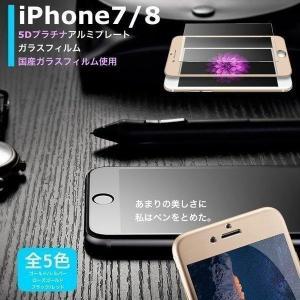 iPhone7 8 完全対応 アルミ枠 0.33mm 硬度9H 日本硝子素材 飛散防止 3Dtouch対応 気泡ゼロ 高透過率 2.5D ラウンドエッジ加工 液晶保護フィルム ポイント消化|selectshopbt