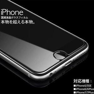 iPhone 8 7 6 6S アイフォン 強化ガラス 液晶保護フィルム 極薄 硬度9H ポイント消化|selectshopbt