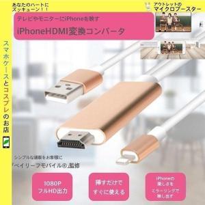 iPhone専用 一体型MHLケーブル HDMI変換アダプター アルミ  iPhoneの映像をTV出力 iPad air ポイント消化|selectshopbt