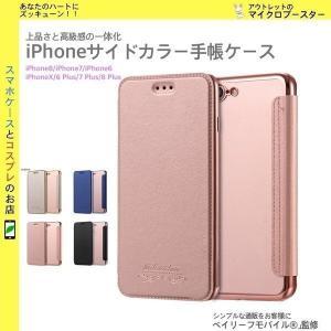 iPhone8 7 6  手帳型 ケース サイドカラー レザー ケース TPU 手帳  シンプル カード収納 スリム 薄い サイドカラー手帳型ケース ポイント消化 selectshopbt