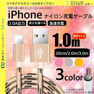 iPhone 充電 ケーブル 充電器 長さ 20cm 1m 2m 3m ナイロン 急速充電 データ転送 USBケーブル iPad iPhone8 Plus iPhoneX 7 6S ポイント消化 200