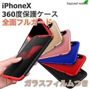 iphone x ケース 360度フルカバー 全面保護 ケース 強化ガラスフィルム付き 前面 背面 カバー シンプル 薄型 軽量 ポイント消化 selectshopbt
