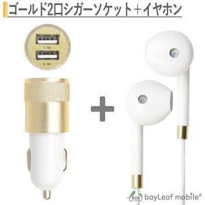 アイフォン イヤホン iphone6 高音質 最高品質 マイク音量ボタン付き iPhone 車充電器 シガーソケット カーチャージャー 2台 同時 複数 Android スマホ|selectshopbt