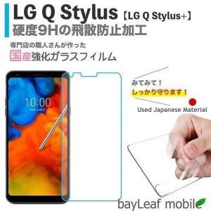 【商品名】 液晶平面保護ガラスフィルム  【対応機種】 LG Q Stylus ※ご利用の機種をお確...