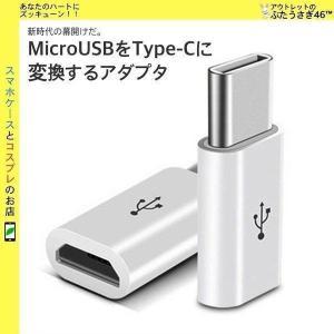 microUSB→TYPE-C充電通信変換アダプタ ホワイト ポイント消化