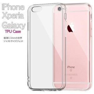 多機種対応 耐衝撃TPUケース ソフトケース シリコンケース iPhone Xperia Galaxy XiaoMi Max Zenfone 2 GO Huawei P9 ポイント消化|selectshopbt