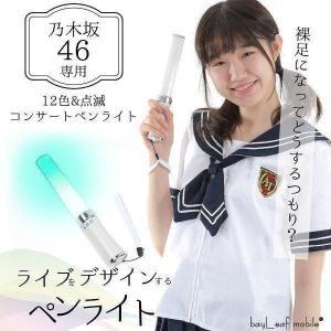 ペンライト 12色切替 LED コンサートライト カラーチェンジ フェス led LED アイドル 声優 ももクロ AKB48 乃木坂46 ハロプロ 応援上映 ラブライブ ポイント消化|selectshopbt