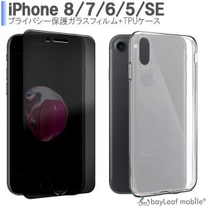 iPhone5 5S 5SE6 6S7液晶保護 ガラス フィルム ケース ソフト クリア 耐衝撃 薄型 軽量 透明 カバー TPU|selectshopbt