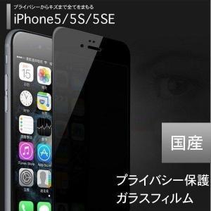 あなたのプライバシーを守る iPhone 5 5S 5SE  6 6S  7 液晶保護 ガラス フィルム ポイント消化|selectshopbt
