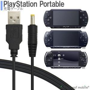 PSP-1000 PSP-2000 PSP-3000 SONY 充電ケーブル データ転送 急速充電 ...