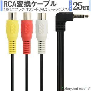 RCA変換ケーブル 4極ミニプラグ RCAピンジャック×3 OMTP 25cm おうち時間 ステイホ...