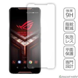 【商品名】 液晶平面保護ガラスフィルム  【対応機種】 ROG Phone2 ※ご利用の機種をお確か...