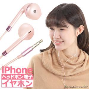 希少モデルのiPhoneマイク付きイヤホンα Forローズゴールド イヤホン iPhone6 iPh...