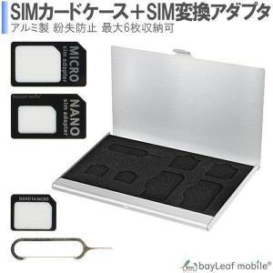SIMカード収納 アルミケース 薄型 紛失防止 SIMカード整理 海外旅行 最大6枚 SIM変換アダ...