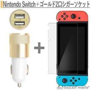 ニンテンドー スイッチ ガラス フィルム Nintendo Switch 本体 用 保護フィルム 任天堂スイッチ iPhone 車充電器 シガーソケット カーチャージャー ポイント消化|selectshopbt