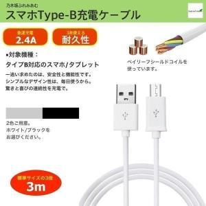 micro USBケーブル マイクロUSB Android用 3m 充電ケーブル スマホケーブル A...