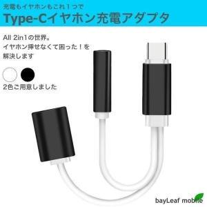 USB type-C イヤホンコネクター 変換アダプタ Type-C typec 充電 イヤホン ケ...