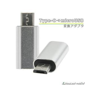 TypeC microUSB 変換 アダプタ 充電 データ転送 ミニサイズ 便利 オス メス タイプ...