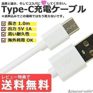 USB TypeC ケーブル 約1m 充電ケーブル 充電 タイプC Typec対応充電ケーブル 高速...