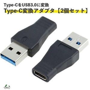 USB-Aオス → USB Cメス USB3.1 変換コネクタ USB3.0 to Type-C ミ...
