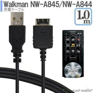 Walkman NWZ-A844  NWZ-845 ウォークマン 充電ケーブル データ転送 急速充電...