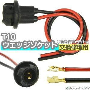 T10 ソケット ウェッジソケット 修理 交換 補修 増設 部品 LED ハロゲン バルブ