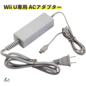 Wii U 充電器 専用 WiiU 充電器 ACアダプター GamePad ゲームパッド 充電スタン...