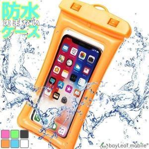 スマホ 防水ケース 水中撮影 かわいい おしゃれ 沈まない 浮く プール 海 iPhone Gala...