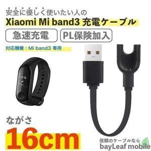 Xiaomi Mi band3 シャオミバンド 充電ケーブル 急速充電 高耐久 断線防止  USBケ...