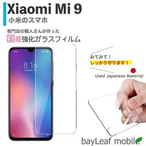Xiaomi Mi9 シャオミ 小米 ガラスフィルム ガラス 液晶フィルム 保護フィルム 保護シート...