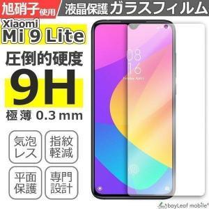 Xiaomi Mi 9 Lite シャオミ 小米 ガラスフィルム ガラス 液晶フィルム 保護フィルム...