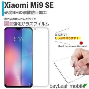 Xiaomi Mi9 SE シャオミ 小米 ガラスフィルム ガラス 液晶フィルム 保護フィルム 保護...