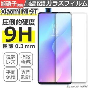 Xiaomi Mi 9T シャオミ 小米 ガラスフィルム ガラス 液晶フィルム 保護フィルム 保護シ...