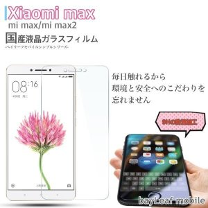 Xiaomi Mi Max シャオミ ガラスフィルム ガラス 液晶フィルム 保護フィルム 保護シート フィルム 強化ガラス 強化ガラスフィルム|selectshopbt