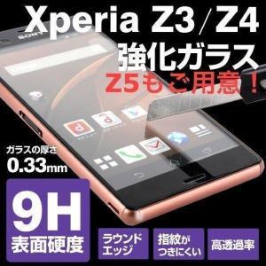 xperia Z3 SO-01G SOL26 Z4 SOV31 SO-03G  Z5 強化ガラスフィ...