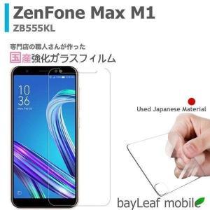【商品名】 液晶平面保護ガラスフィルム  【対応機種】 ZenFone Max M1 ZB555KL...