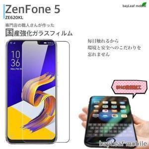 Zenfone 5 ZE620KL ゼンフォン ガラスフィルム ガラス 液晶フィルム 保護フィルム ...