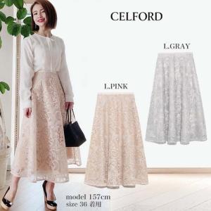 CELFORD  セルフォード コード刺繍レースフレアスカート  ■素 材■ 基布 : ナイロン10...