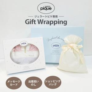 GELATO PIQUE ブランド専用ギフトボックス /ギフトラッピング GIFTBOX クリスマス ギフト 出産祝い熨斗(のし)出産祝いや、(メール便配送不可)|selectshopmu