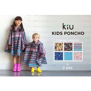 キウ (kiu) Kids poncho キッズレインポンチョ k14 キャッシュレス5%還元