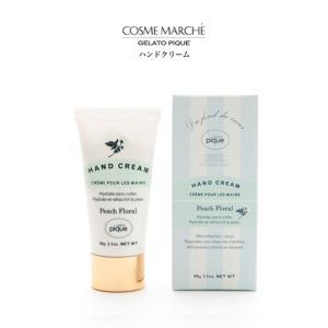 ジェラートピケ【gelato pique】 [COSME MARCHE]ハンドクリーム  ■素 材■...