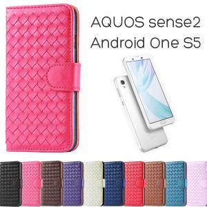 AQUOS sense2 Android One S5 ケース 手帳型 編み込み カバー SH-01L SHV43 SH-M08 アクオス アンドロイドワン スマホケース|selectshopsig